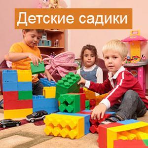Детские сады Кири
