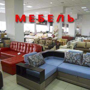 Магазины мебели Кири