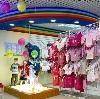 Детские магазины в Кири